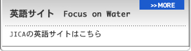 �Ѹ쥵���ȡ�Focus on Water JICA�αѸ쥵���ȤϤ�����