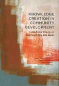 Knowledge Creation in Community Development: Institutional Changes in Southeast Asia and Japan