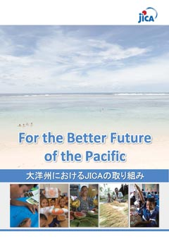 パンフレット「For the Better Future of the Pacific<br/> 」の表紙